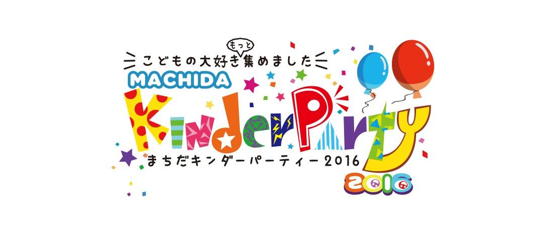 【終了】町田キンダーパーティー2016