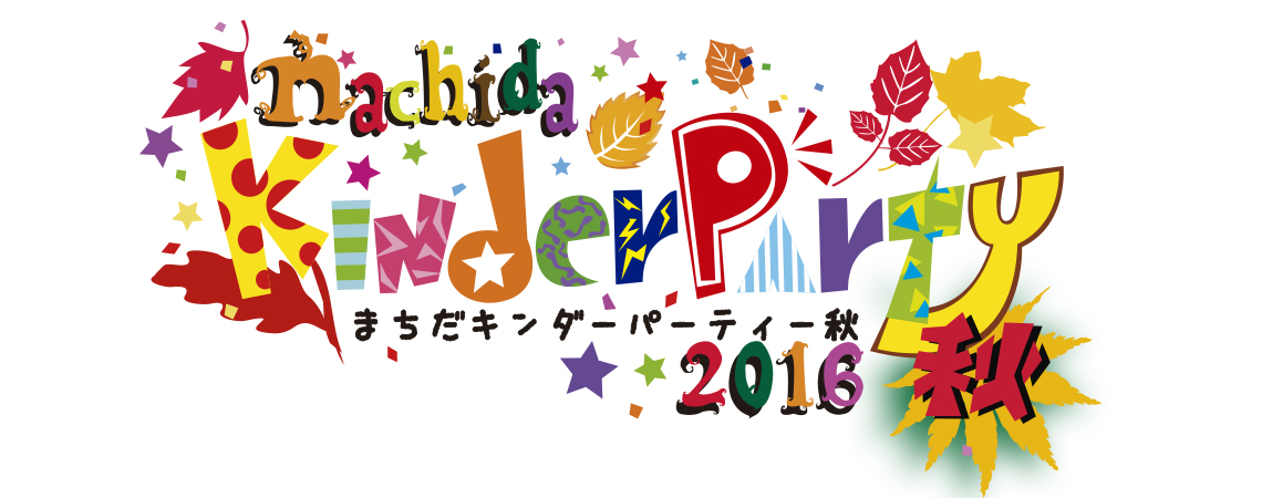 【終了】町田キンダーパーティー2016 秋