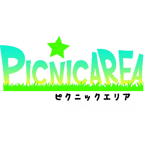 ピクニックエリア