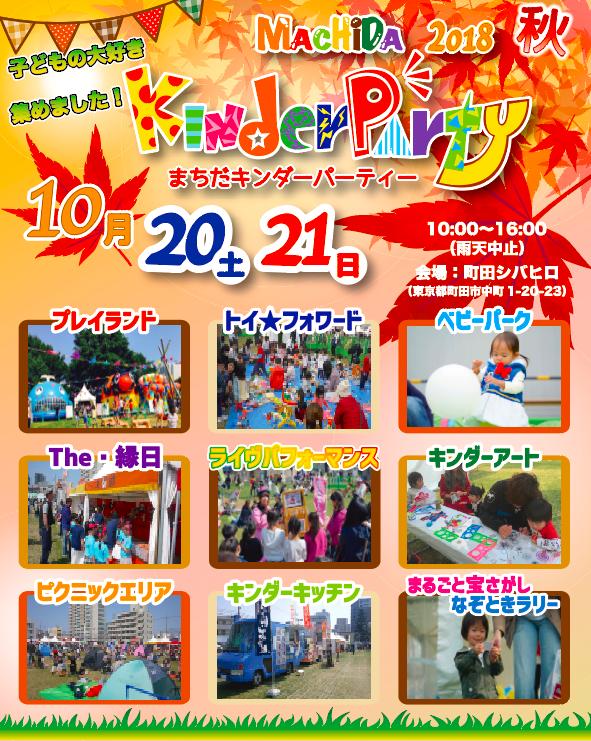 町田キンダーパーティー2018秋